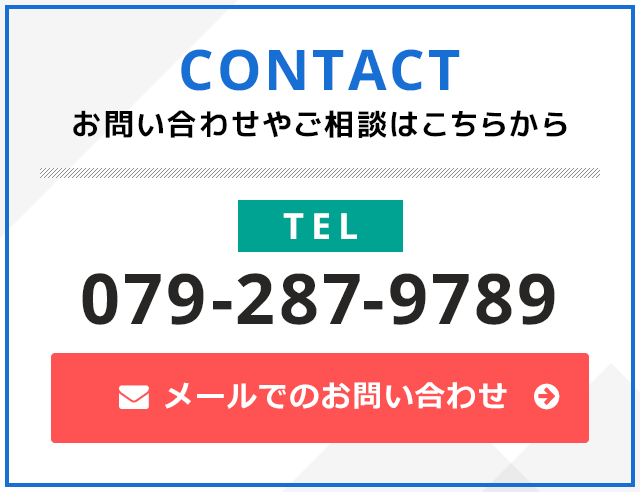 【施工対応エリア】姫路市を中心に隣接地域、兵庫県内に対応しています。(姫路市、加古川市、高砂市、加西市、たつの市、宍粟市、神崎郡、揖保郡)詳しくはお問い合わせ下さい!
